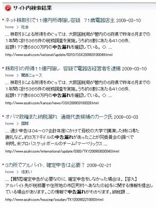 朝日申告漏れ記事削除1