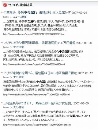 朝日申告漏れ記事削除2
