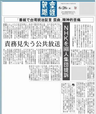 産経1面NHK台湾問題