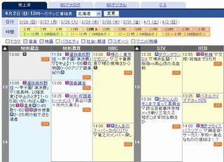 北海道版テレビ番組表